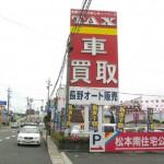 長野オート販売