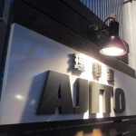 理容室AJITO