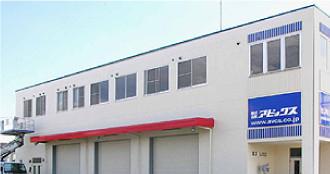 株式会社アビックス 本社・工場・出力センター