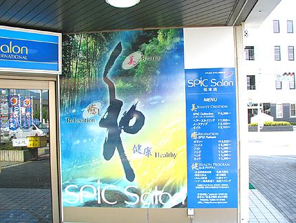 SPIC Salon